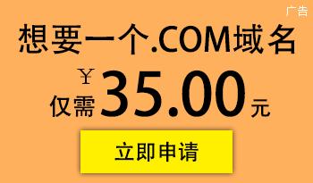 特价COM域名注册